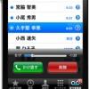 iPhoneの留守番電話機能-ビジュアルボイスメール