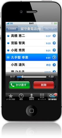 iphone-voicemail-20100624