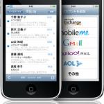 iPhoneのメール(iMassage/MMS/SMS/デコメ/Eメール)についてまとめ