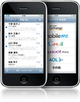 iphone3g_mail