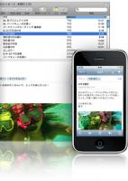 iphone3g_mail2