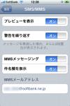 mms_setting2