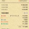 マネー手帳 – iPhoneでしっかり収支の管理