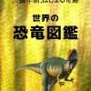 世界の恐竜図鑑 – 2億年前のロマンを絶妙なイラストで味わう