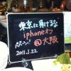 大阪でもiPhoneオフしちゃおーぜ!に参加しました