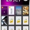 「どこが変わった?」シリーズ – ★無料でアハ体験ゲームが楽しめる★ iPhone アプリ