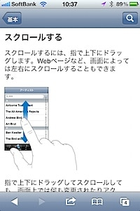 iphone-users-guide-scroll.png