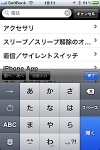 iphone-users-guide-search.png