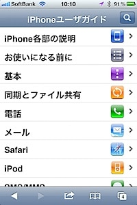 iphone-users-guide-top.png