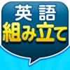 英語組み立てTOWN – ゲームで楽しく英語の文法を強化できるアプリが登場!