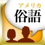 絶対アメリカ俗語 – 自然な英語をマスターしたいあなたのためのiPhone英語学習アプリ