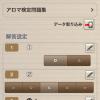 問題集を使った勉強の強力なオトモ、自動添削アプリ「わたしの添削帳」アップデート