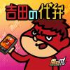 「吉田の代弁」~秘密結社 鷹の爪 – 吉田くんアプリ –