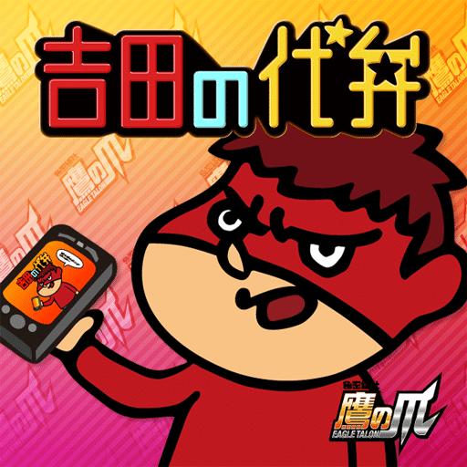 「吉田の代弁」~秘密結社 鷹の爪 – 吉田くんアプリ
