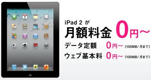 Ipad2 campaign
