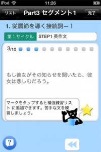 トレーニング画面1(ポケット瞬間英作文)