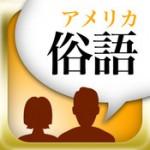 【絶対アメリカ俗語】:英会話や映画でネーティブがよく使うスラングを習おう!