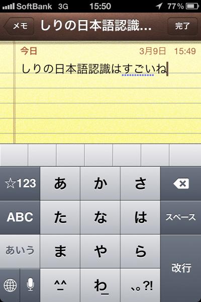Siri 8