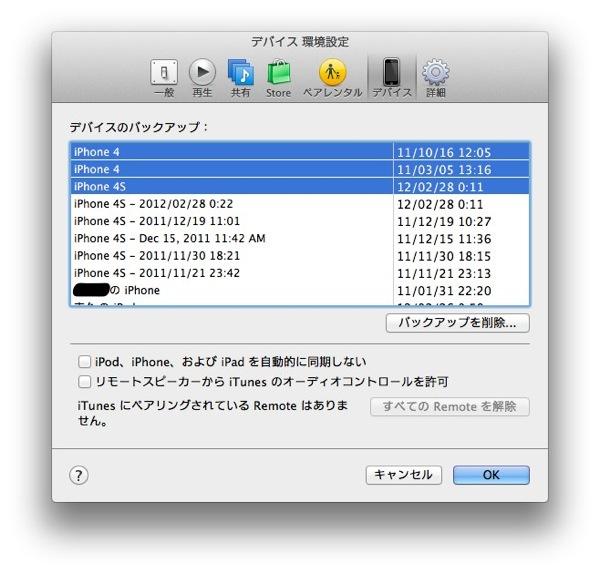 Backup remove 1