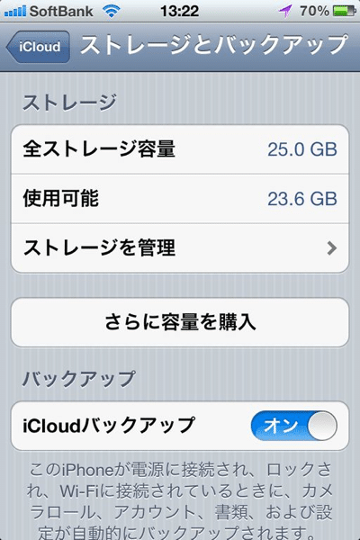 iCloud setting
