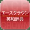 エースクラウン英和辞典 コンセプトの辞典