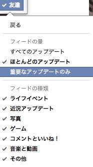 Facebook feed amount