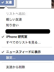 Facebook feed setting