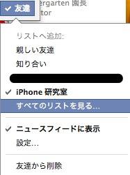 Facebook list all