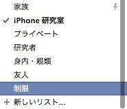 Facebook menu restriction