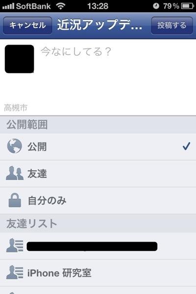 Facebook update open