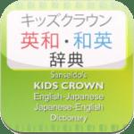 キッズクラウン英和・和英辞典