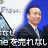 """docomoからiPhoneが出ないのは日経BPという""""一部メディア""""のせいだ by 日経新聞"""