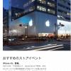 iPhone 4S は国内10月14日発売、日本アップルがフライング — Engadget Japanese