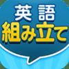 英語組み立てTOWN – 大人気!iPhoneアプリに待望の文法説明と例文がついて新登場!!
