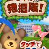 クマといっしょに恐竜発掘の旅に出よう!無料の探索&コレクションゲーム『クマの発掘隊!』をご紹介