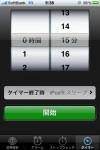 タイマーで自動停止、音楽を聴きながら心地よく寝る!iPhone純正時計アプリの使い方