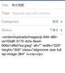 iPhone用WordPressアプリで画像の位置を調整1