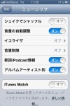 iTunes Match がもうすぐ日本でも始まるんだろか?