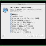 Safariがモッサリ激遅になったので、リセットしたら回復(Mac)