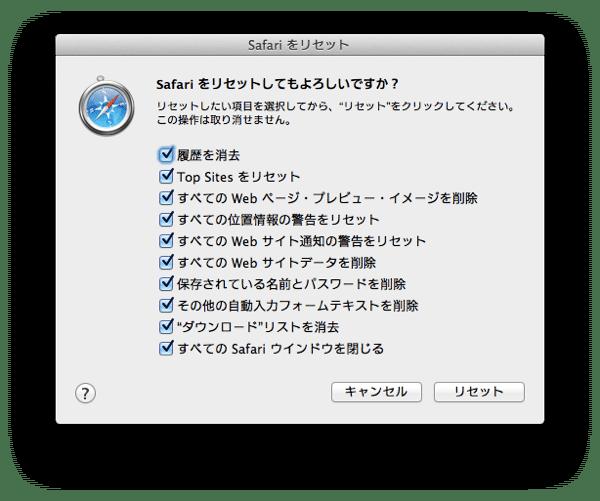 Safari reset