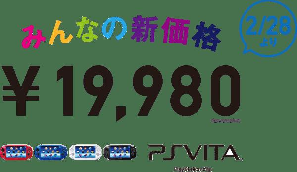 PS Vita 19,980円