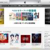 これは興味深い→ Amazonだけじゃなかった! iTunesでも「中古音楽」「電子古本」が始まる可能性がでてきた : ギズモード・ジャパン