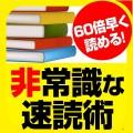 iPhoneブック有料ランキング3位獲得!速読の極意がここに!!電子書籍『60倍速く読める!非常識な右脳速読術』特別価格85円!