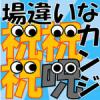 場違いなカンジ – 右脳を活性化!!探して見つけて場違いな漢字!!