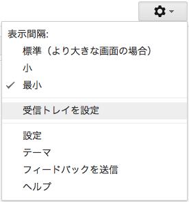 Gmail setting menu