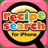 人気の料理レシピがわかる!レシピ検索アプリ「レシピサーチ」にランキングページができました。