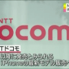 """あぁ、そう。 """"ドコモがiPhone販売へ NHKニュース"""""""