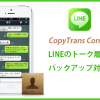iPhoneの連絡先管理ソフトCopyTrans ContactsがメッセージアプリLINE のトーク履歴バックアップに対応
