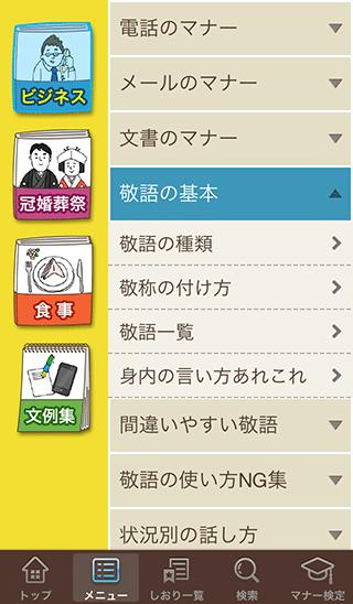 manner_cap_categori