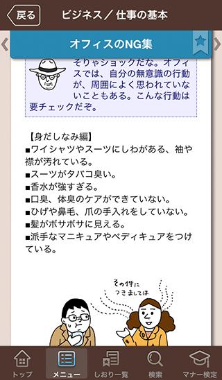 manner_cap_kobetsu